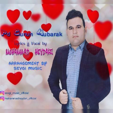 دانلود آهنگ جدید آد گونون موبارک محمدحیدری