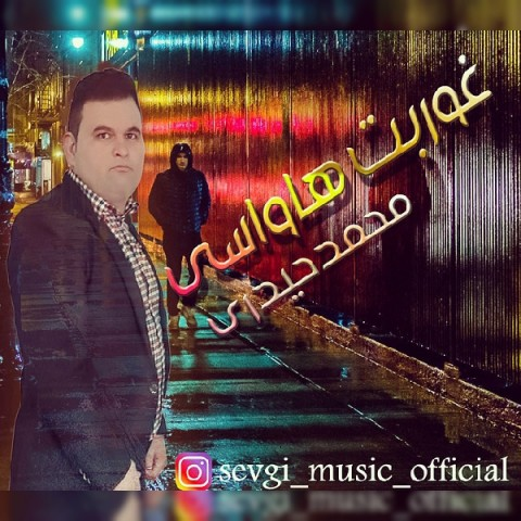 دانلود آهنگ جدید غوربت هاواسی محمد حیدری