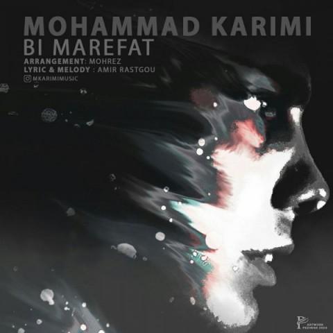 دانلود آهنگ جدید بی معرفت محمد کریمی