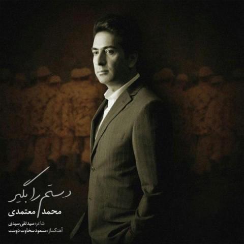 دانلود آهنگ جدید دستم را بگیر محمد معتمدی