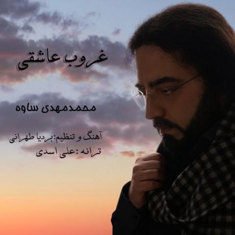 دانلود آهنگ جدید غروب عاشقی محمدمهدی ساوه