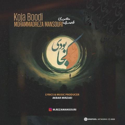 دانلود آهنگ جدید کجا بودی محمدرضا منصوری