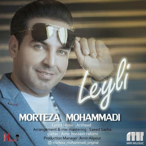 دانلود آهنگ جدید لیلی مرتضی محمدی