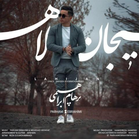 دانلود آهنگ جدید لاهیجان پرهام ابراهیمی