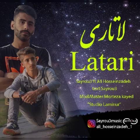 دانلود آهنگ جدید لاتاری سایروس و علی حسین زاده
