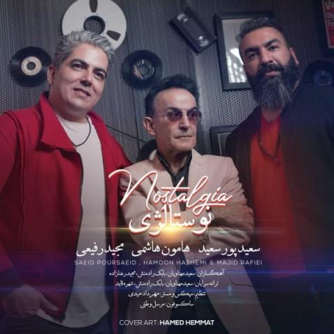 دانلود آهنگ جدید نوستالژی Saeid Poursaeid, سعید پورسعید، هامون هاشمی و مجید رفیعی