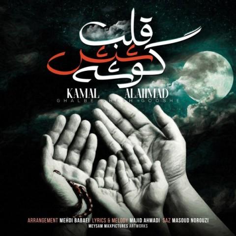 دانلود آهنگ جدید قلب شش گوشه کمال آل احمد