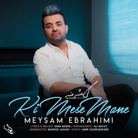 دانلود آهنگ جدید کی مثه منه میثم ابراهیمی