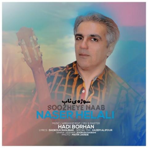 دانلود آهنگ جدید سوژه ی ناب ناصر هلالی