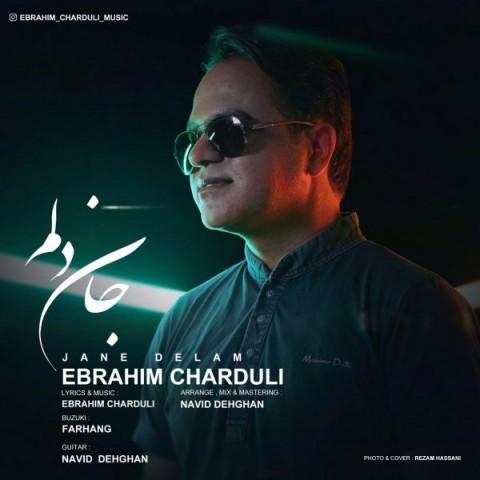دانلود آهنگ جدید جان دلم ابراهیم چاردولی