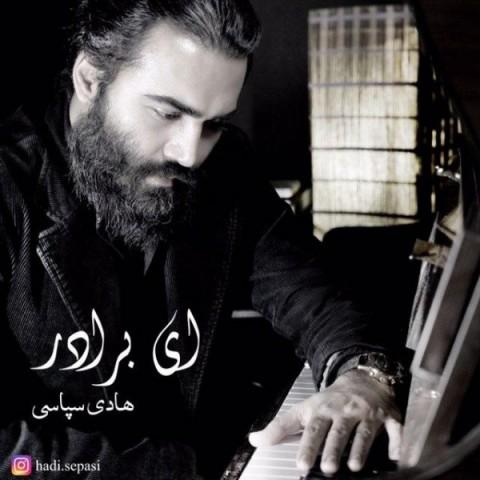 دانلود آهنگ جدید ای برادر هادی سپاسی