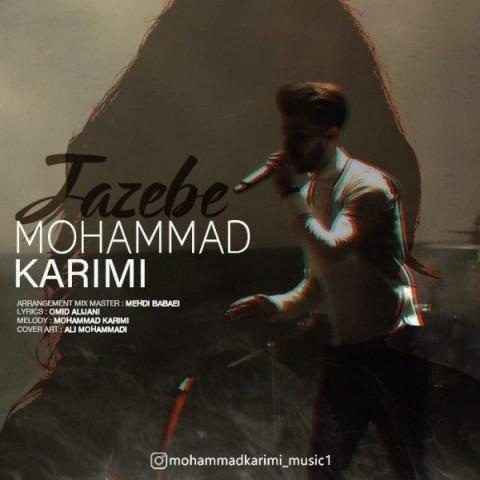 دانلود آهنگ جدید جاذبه محمد کریمی