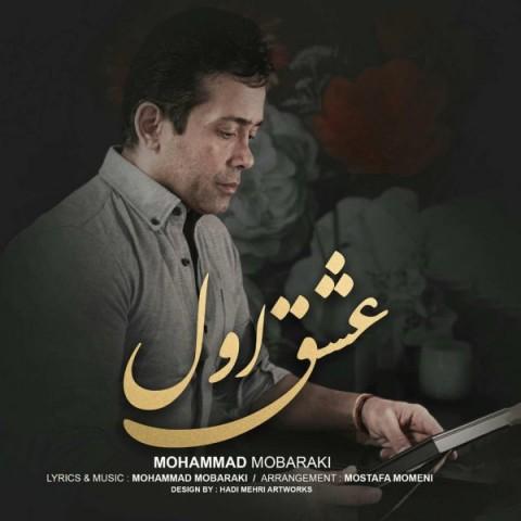 دانلود آهنگ جدید عشق اول محمد مبارکی