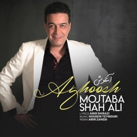 دانلود آهنگ جدید آغوش مجتبی شاه علی