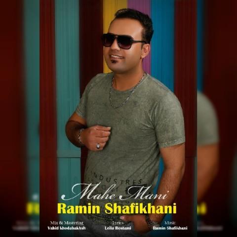 دانلود آهنگ جدید ماه منی رامین شفیع خانی