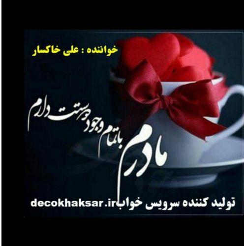 دانلود آهنگ جدید مادر علی خاکسار