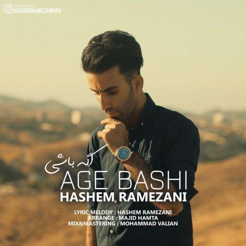 دانلود آهنگ جدید اگه باشی هاشم رمضانی