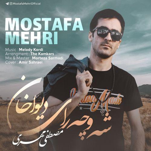 دانلود آهنگ جدید شه و چه رای دیوا خان مصطفی مهری