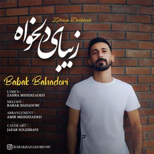 دانلود آهنگ جدید زیبای دلخواه بابک بهادری