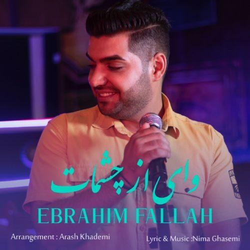 دانلود آهنگ جدید واى از چشمات ابراهیم فلاح