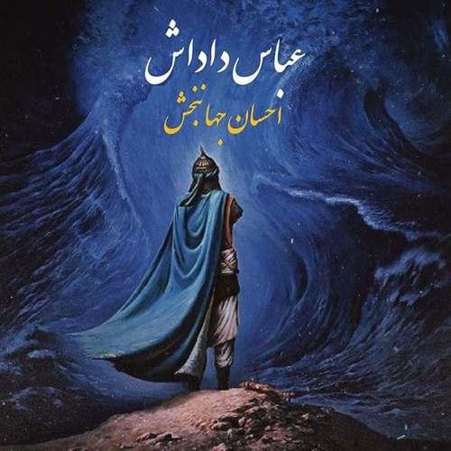 دانلود آهنگ جدید عباس داداش احسان جهانبخش