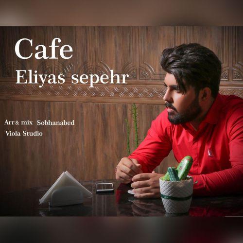 دانلود آهنگ جدید کافه الیاس سپهر