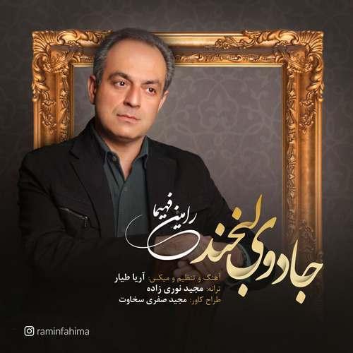 دانلود آهنگ جدید جادوی لبخند رامین فهیما