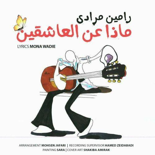 دانلود آهنگ جدید ماذا عن العاشقین رامین مرادی