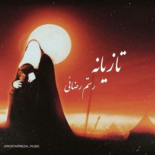 دانلود آهنگ جدید تازیانه رستم رضایی