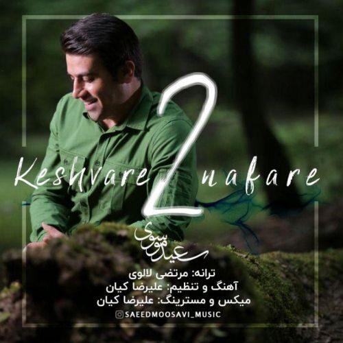 دانلود آهنگ جدید کشور ۲ نفره سعید موسوی