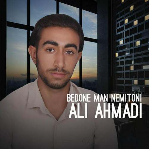 دانلود آهنگ جدید بدون من نمیتونی علی احمدی