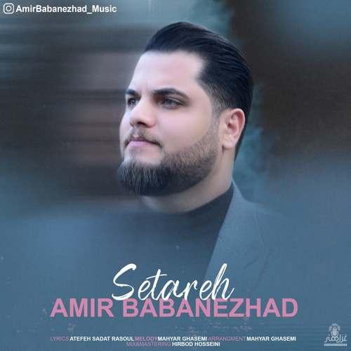 دانلود آهنگ جدید ستاره امیر بابانژاد