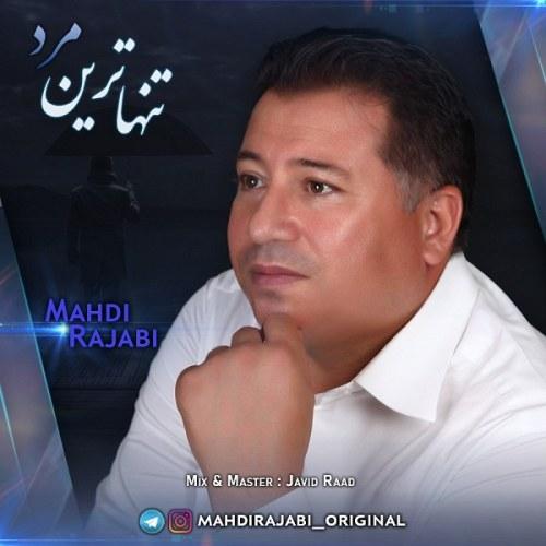دانلود آهنگ جدید تنهاترین مرد مهدی رجبی