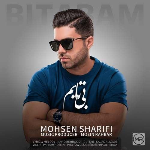 دانلود آهنگ جدید بی تابم محسن شریفی