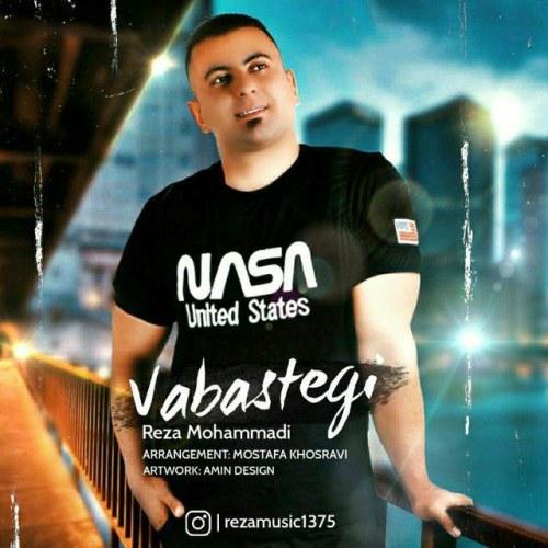 دانلود آهنگ جدید وابستگی رضا محمدی