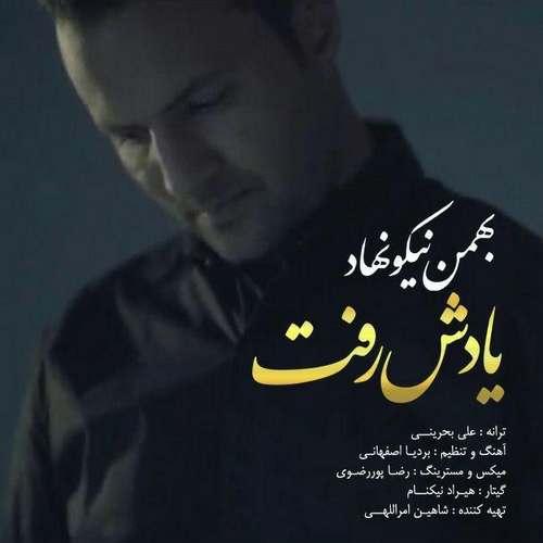 دانلود آهنگ جدید یادش رفت بهمن نیکونهاد