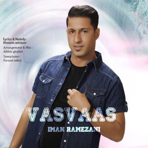 دانلود آهنگ جدید وسواس ایمان رمضانی