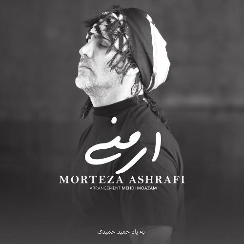 دانلود آهنگ جدید ارمنی مرتضی اشرفی