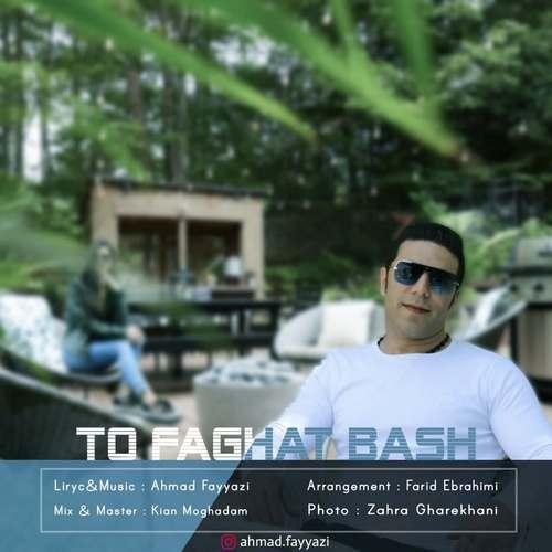 دانلود آهنگ جدید تو فقط باش احمد فیاضی