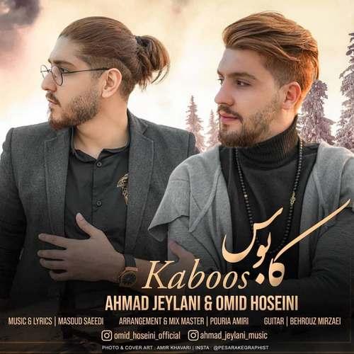 دانلود آهنگ جدید کابوس احمد جیلانی و امید حسینی