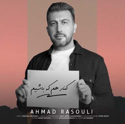 دانلود آهنگ جدید کنار هم که باشیم احمد رسولی