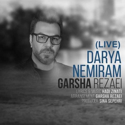 دانلود آهنگ جدید دریا نمیرم (اجرای زنده) گرشا رضایی