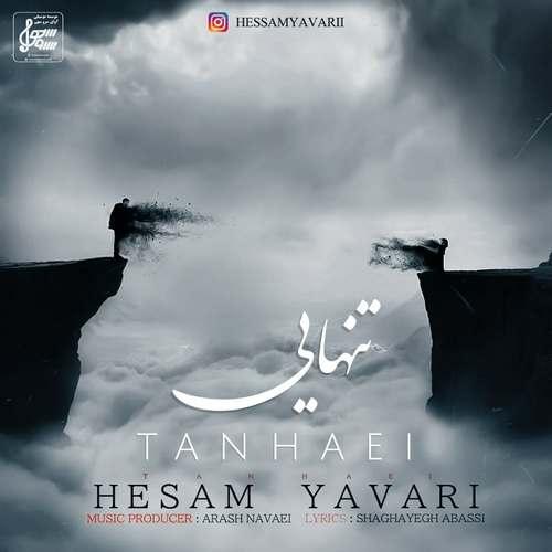 دانلود آهنگ جدید تنهایی حسام یاوری