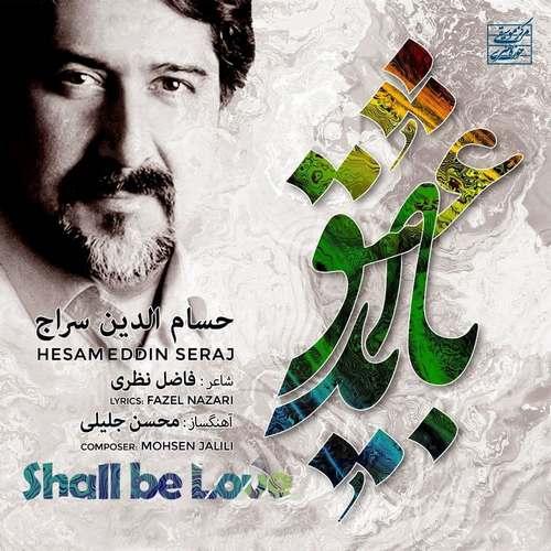 دانلود آهنگ جدید باید عشق حسام الدین سراج