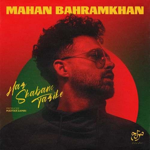 دانلود آهنگ جدید هر شبم تاریکه ماهان بهرام خان