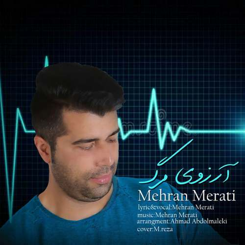 دانلود آهنگ جدید آرزوی مرگ مهران مرآتی