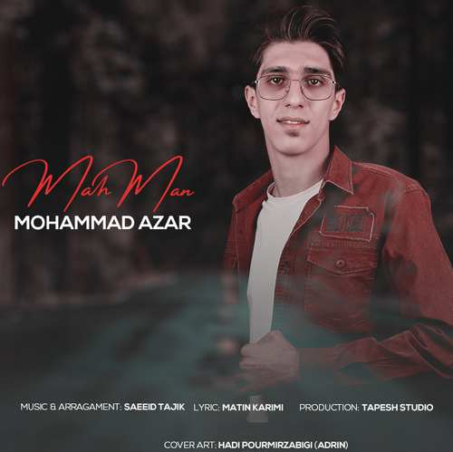 دانلود آهنگ جدید ماه من محمد آذر