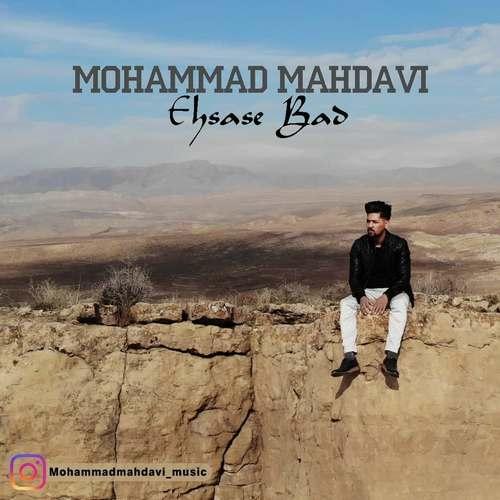دانلود آهنگ جدید احساس بد محمد مهدوی