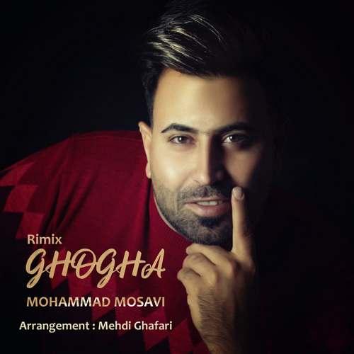 دانلود آهنگ جدید غوغا (ریمیکس) محمد موسوی