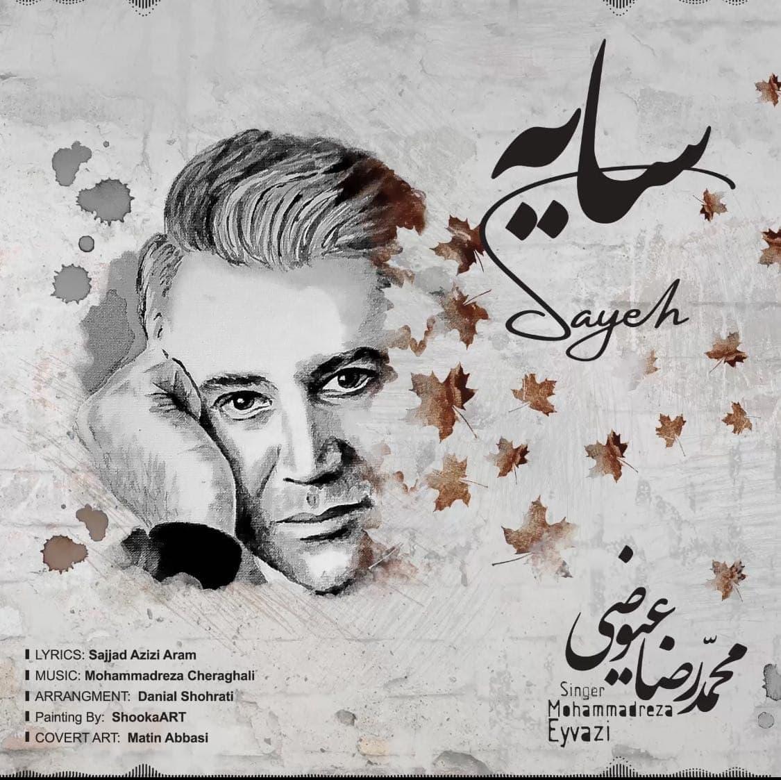 دانلود آهنگ جدید سایه محمدرضا عیوضی
